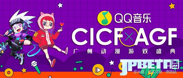 QQ音乐独家冠名2019年CICFxAGF国庆相约