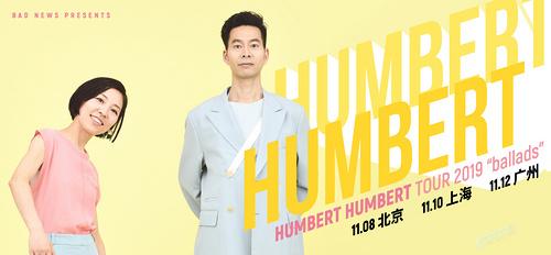 一年不見的HUMBERT HUMBERT回來啦!