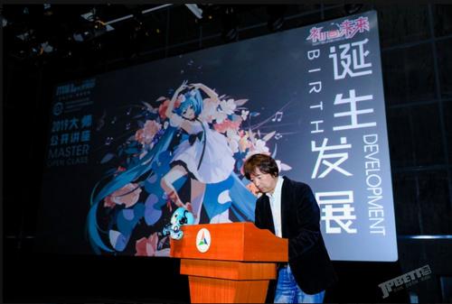 """未來有你2019演唱會在京圓滿舉辦,""""初音未來之父""""揭秘虛擬歌手成功秘訣"""