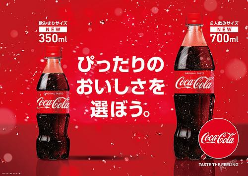 少子化震撼饮料业!?日本可口可乐对应推出新容量包装