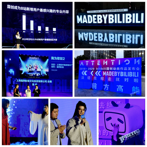 MADE BY BILIBILI!動畫版《三體》、《天官賜福》詳細解禁!40部國創作品新內容正式發布