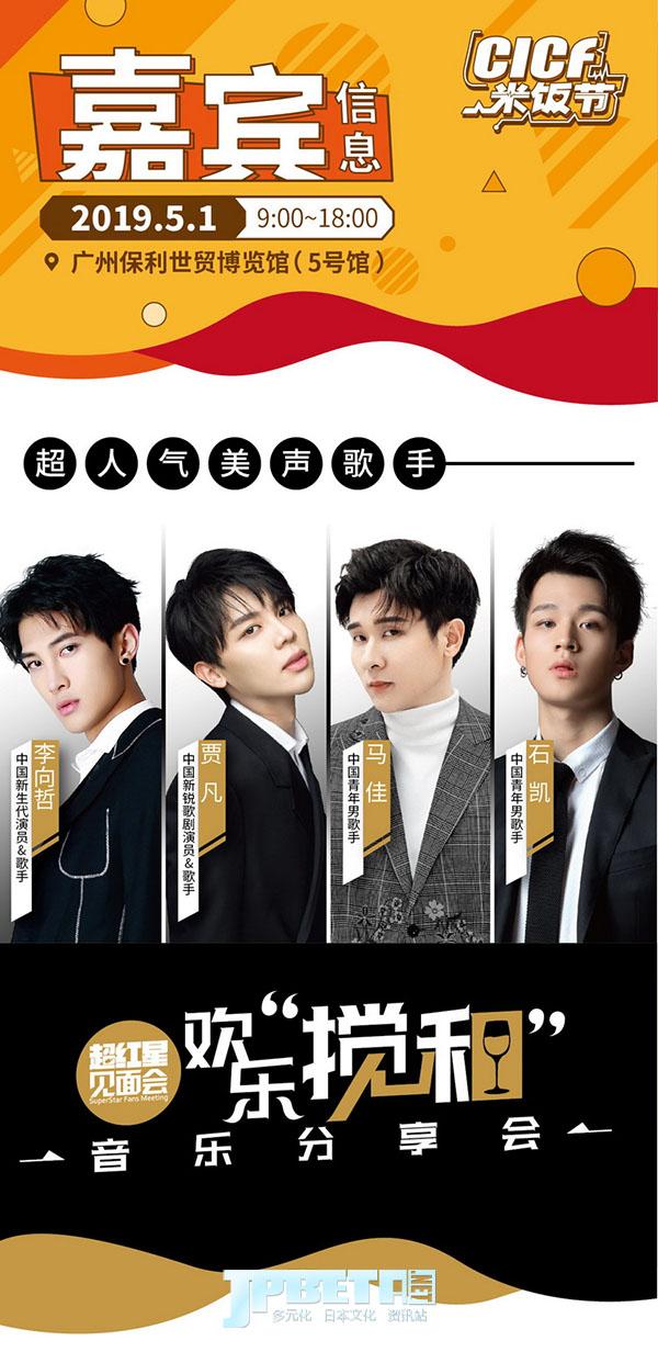 CICF米饭节全天星级嘉宾阵容!!ALL STAR活动时间及福利全公布!