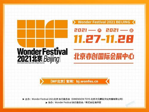 【速报】手办模型第一展Wonder Festival 登陆北京,2021年11月!