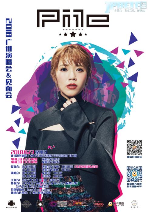超人气声优歌手Pile 2018广州演唱会&见面会,一起步进Pile的音乐世界!