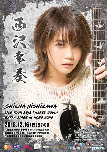 Nishizawa poster.jpg