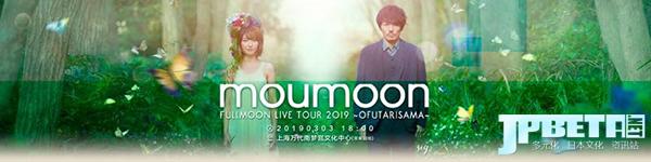 FULLMOON LIVE TOUR 2019 〜OFUTARISAMA〜/沐月・2019两人的音乐会・我们的情歌