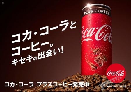 可口可乐刚收购COSTA咖啡,可乐咖啡就出现了