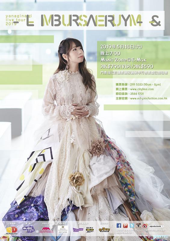 """偕同乐队再来香港!""""yanaginagi 巡回 2019 -LIBRARY- & -MUSEUM-"""""""