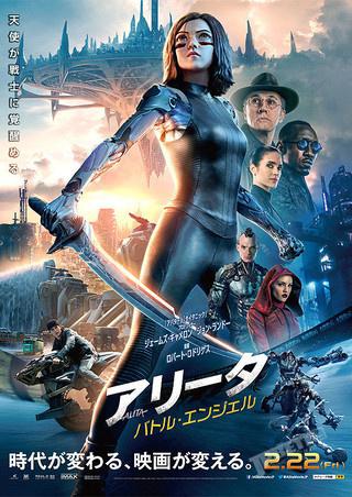 《阿麗塔:戰斗天使》讓道《阿凡達》?原作者木城雪戶親述《銃夢》電影苦等十九年的真相。