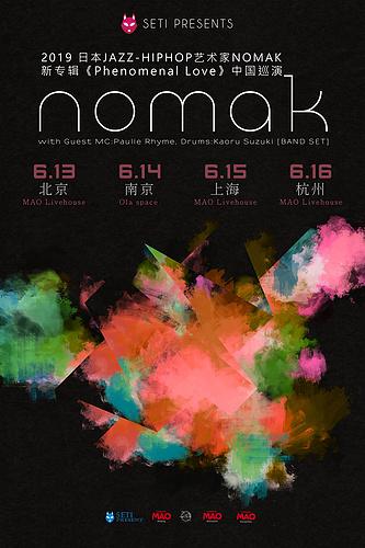 2019日本Jazz Hip-hop艺术家NOMAK 新专辑《Phenomenal Love》中国四城公演决定