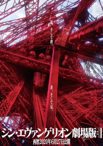 大結局迫近!《新世紀福音戰士新劇場版:終》2020年6月27日日本上映