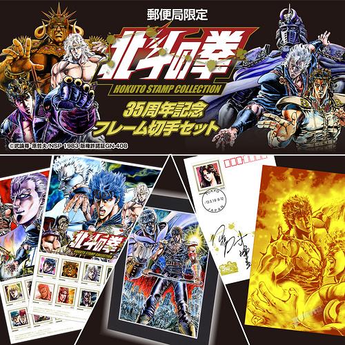 纯金的明信片还带签名,日本邮局推出《北斗神拳》35周年纪念特制邮品