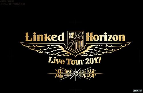 献上你的心脏吧!Linked Horizon Live Tour 2017 进击的轨迹 in HK!