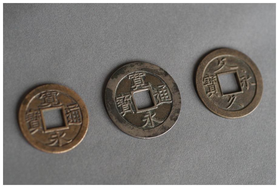 日本 宽永通宝 文久永宝 母钱