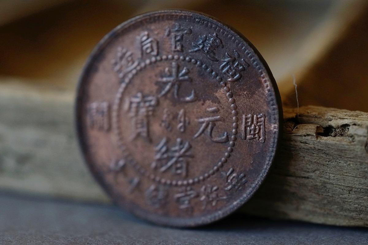 福建官局造 大闽关十文铜元