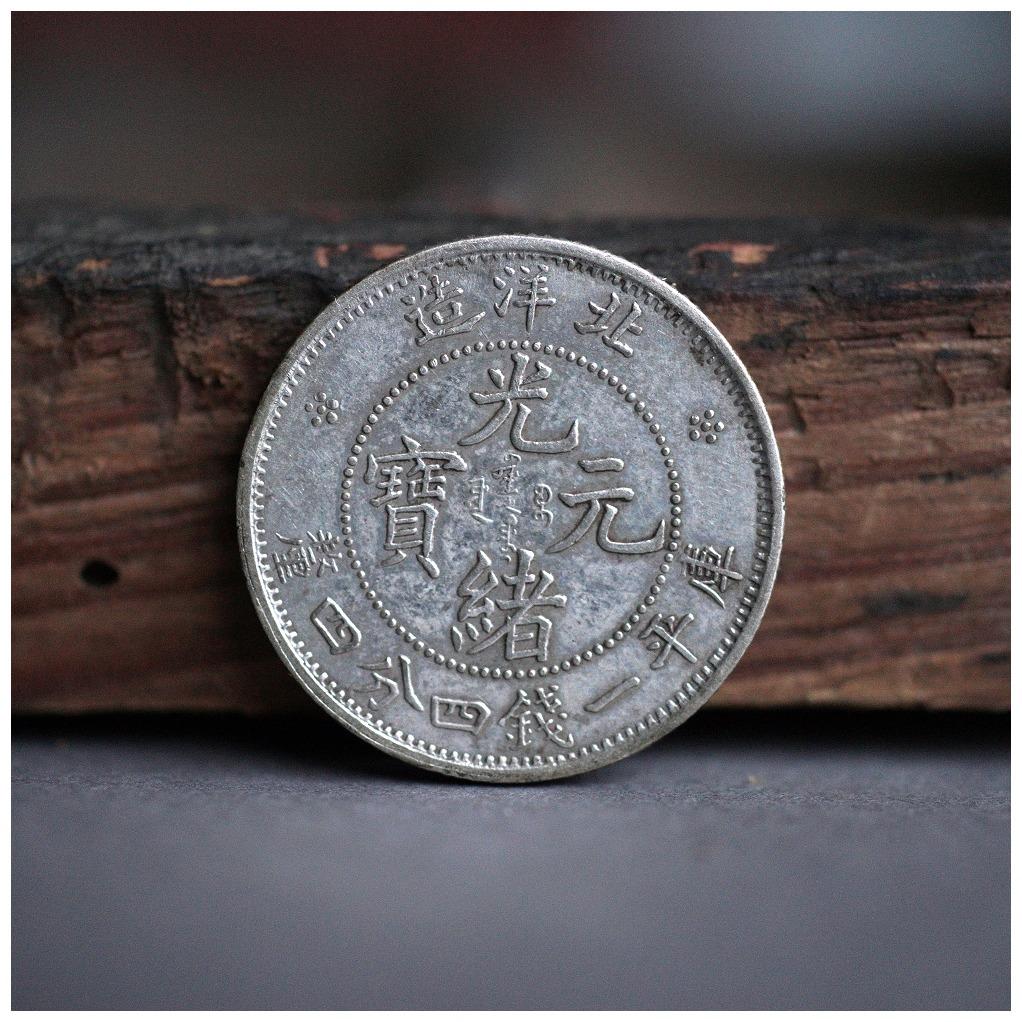 光绪三十一年 北洋一钱四分四厘 1.44