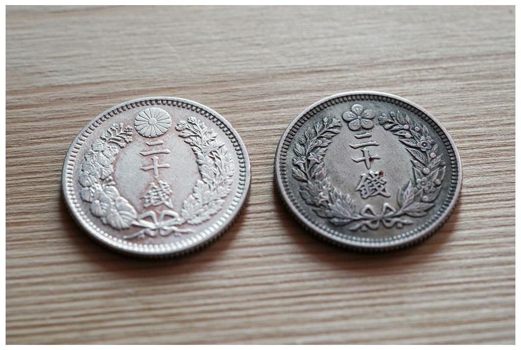 朝鲜 大韩光武9年二十钱 1905年 日本 明治38年二十钱