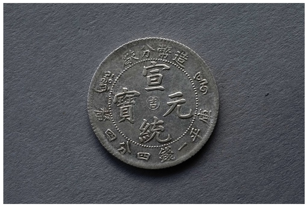 造币分厂中心吉 一钱四分四厘