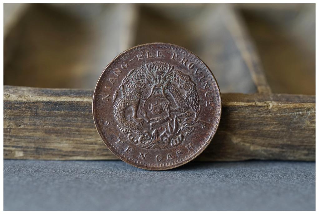 江西省造 当十铜元