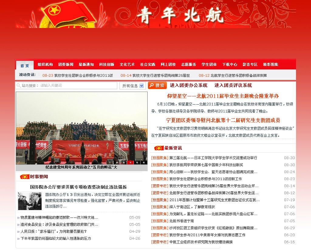 北京航空大学校团委