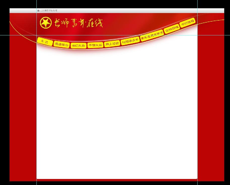 x校团委网站最新的版面草稿