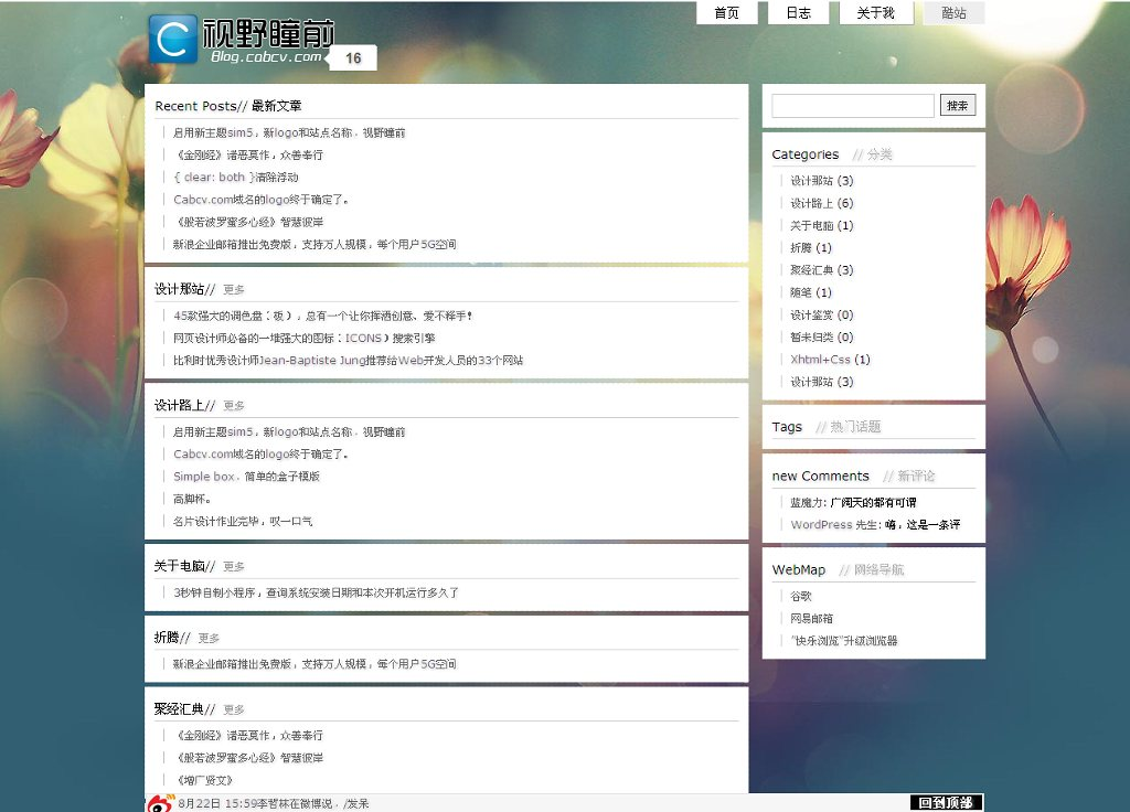 视野瞳前 - Cabcv Blog !.png