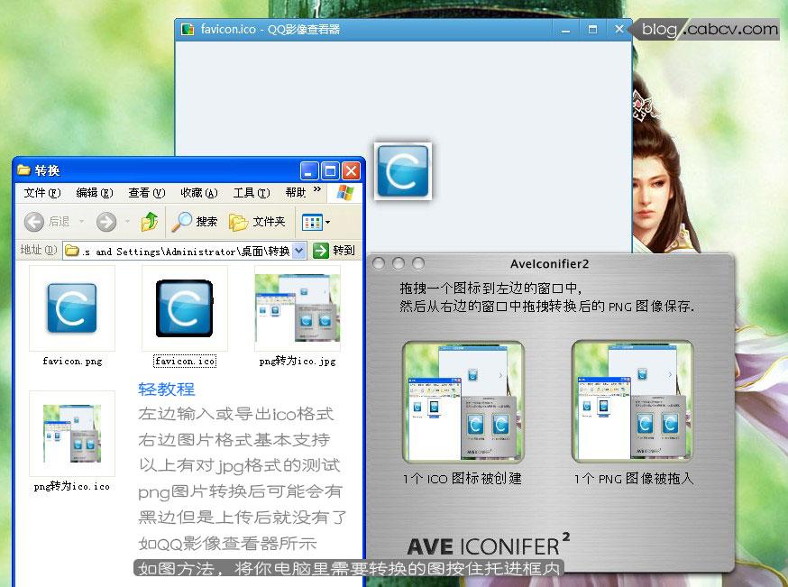 非常好用的png等图片文件互转ico图标文件小工具