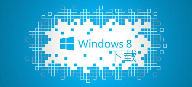windows8 的开始界面