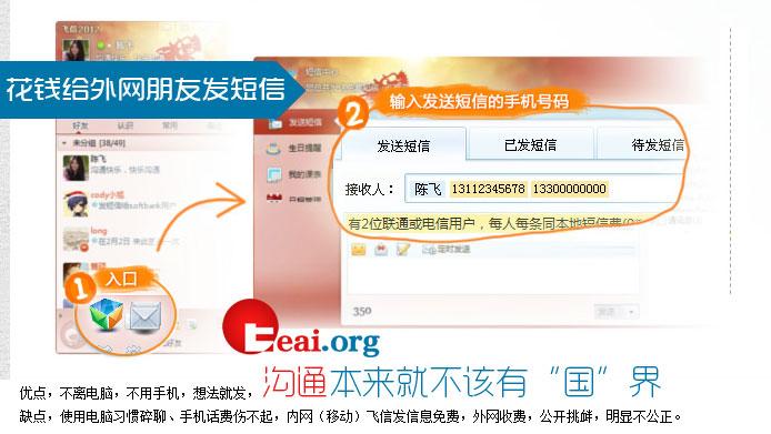中国移动飞信-异网短信 飞信、手机客户端、免费短信、中国移动飞信