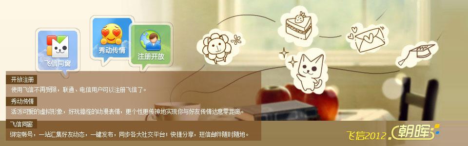 飞信2012 . 朝晖 下载