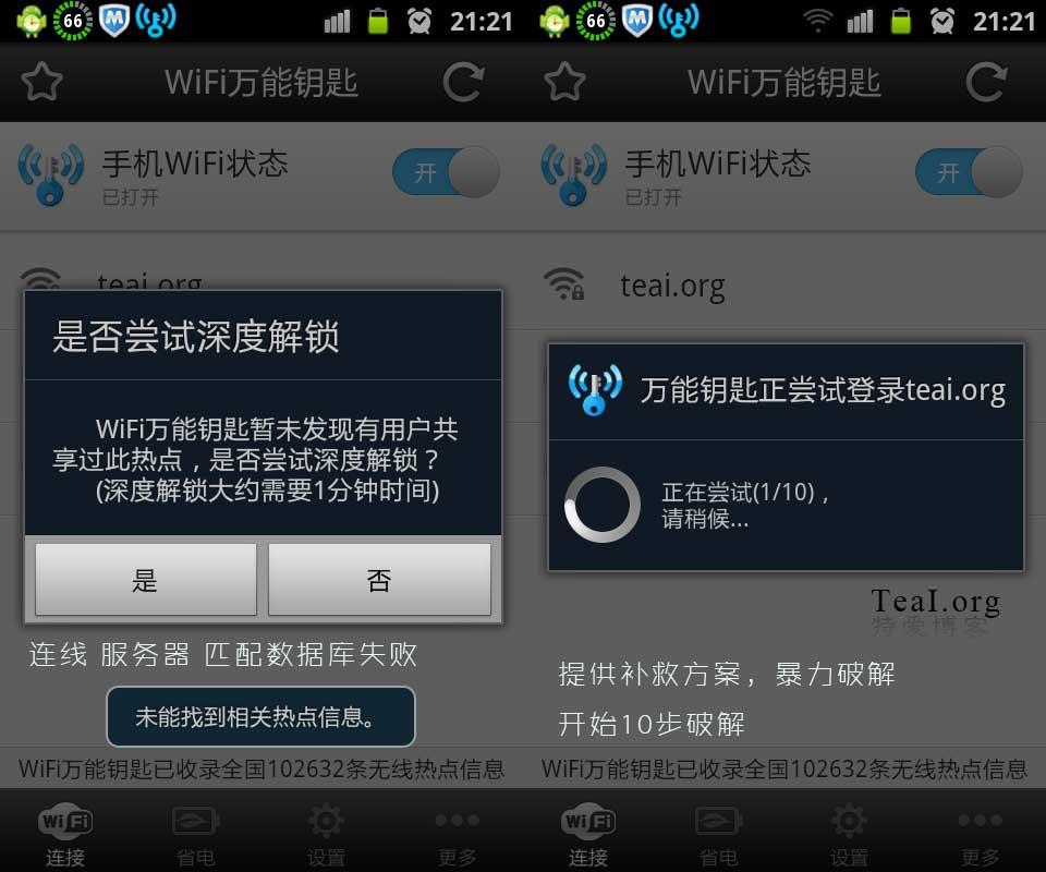 wifi万能钥匙 云端数据匹配不到 推送备选方案:暴力破解
