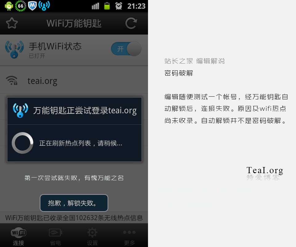 wifi万能钥匙解锁失败 重新扫描 wifi列表