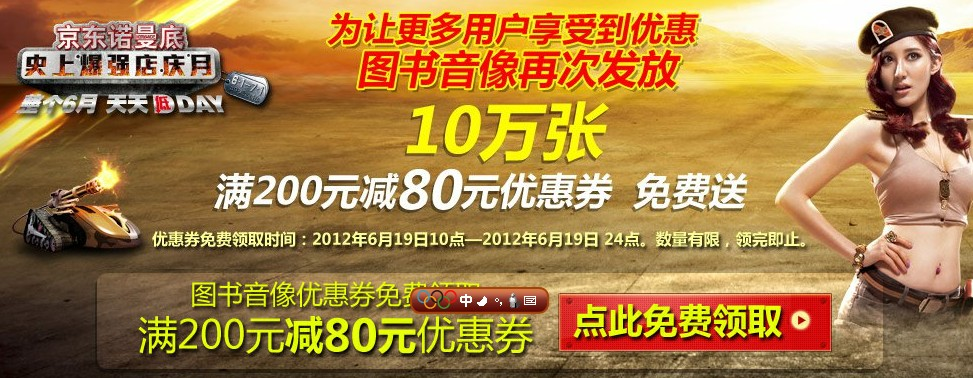 京东图书折上折,10万张满200立减80限时赠送中