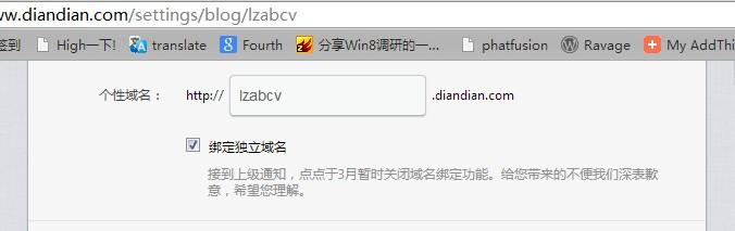 点点博客不能绑定域名了