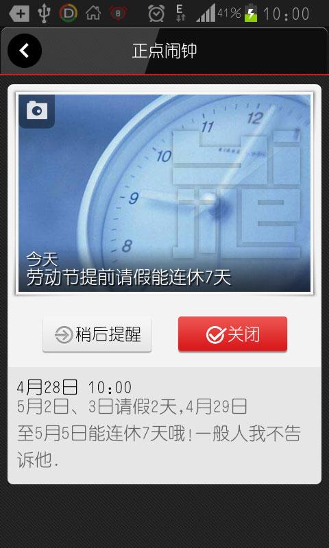 2013五一劳动节提前请假可连休七天