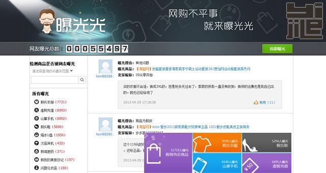 """金山毒霸提醒您:网购假货曝光功能""""曝光光""""正式上线,欢迎试用!"""