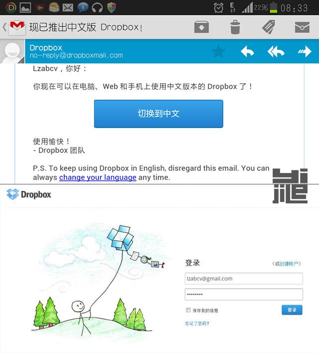 dropbox推出中文版-支持电脑-web和手机上中文操作