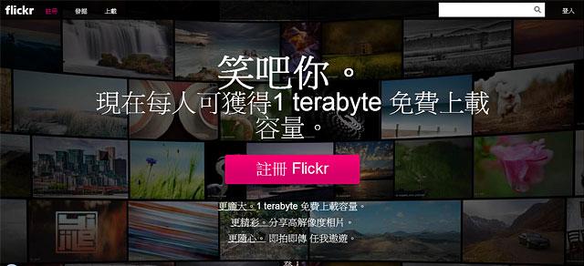 Flickr 有史以来第一个1T(1000G)免费外链相册 注册个偷着乐