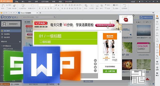 Wps Office 2013 抢先版发布