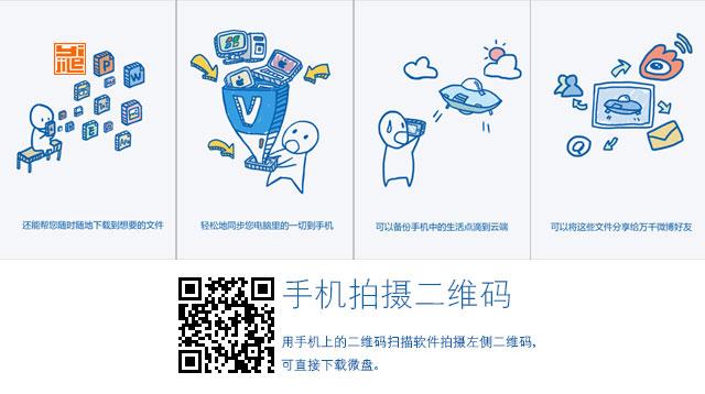 微盘Android 客户端V2.4.7 特性和通过二维码安装微盘android 2.4.7