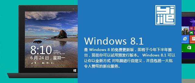 windows 8.1 Preview(预览版) 免费你就用吧 现在下载抢先体验