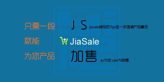 jiasale:做电商只需一段JS代码 普通网站变可下单、带购物车的网络商城