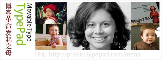 博客革命发起之母 Mena Trott