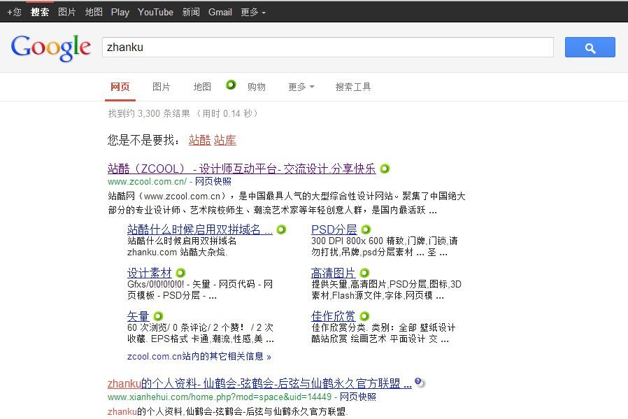 谷歌搜索的新结果页