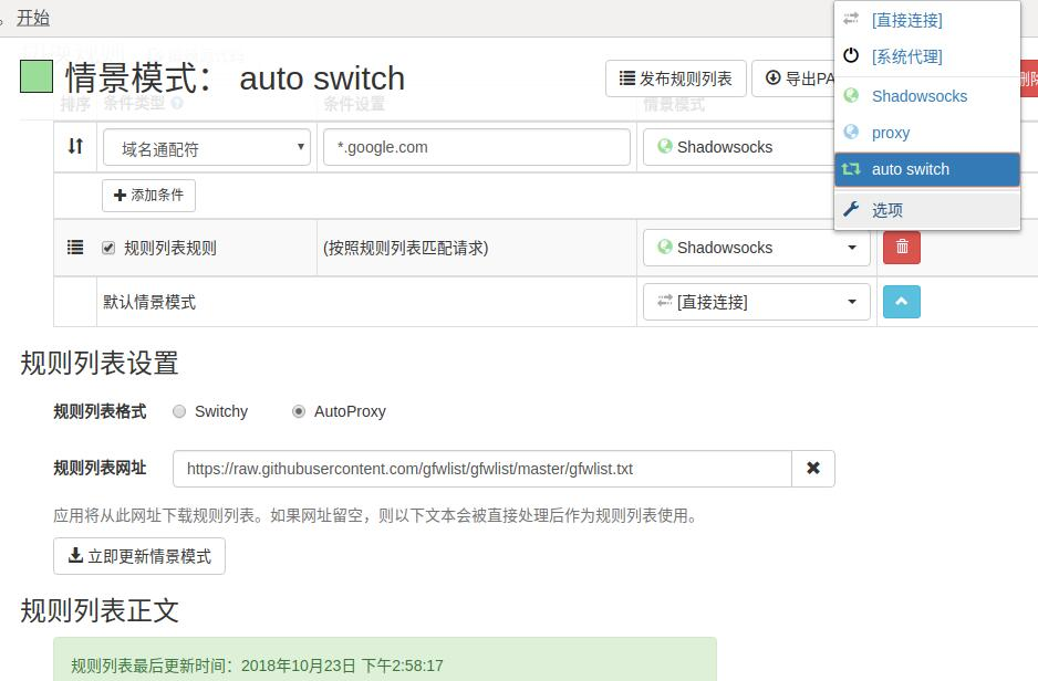 Ubuntu配置google浏览器Shadowsocks代理上网- Modys Blog