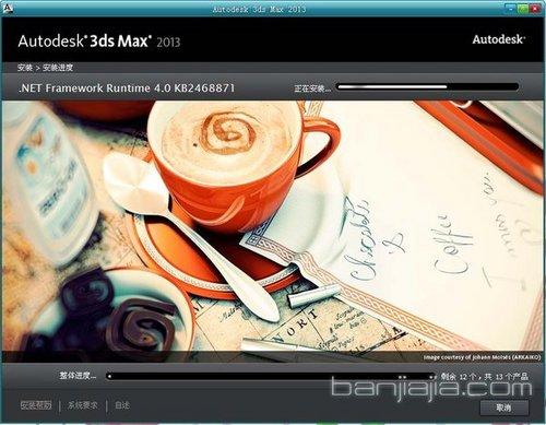 CG动画制作软件:3ds Max 2013 简体中文破解版下载 | 爱软客