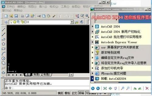 经典收藏:AutoCAD 2004 绿色精简版下载(仅45MB) | 爱软客