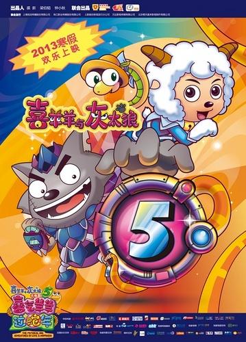 孩子最愛:《喜羊羊與灰太狼之喜氣羊羊過蛇年》BD高清版迅雷下載 | 愛軟客