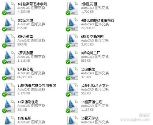 建筑師必須收藏:世界著名建筑CAD圖紙打包下載(共計107個) | 愛軟客