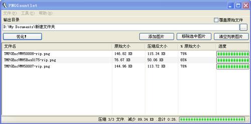 PNGGauntlet 3.1.2(完美實現無損壓縮PNG圖片) | 愛軟客